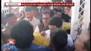 TDP And YCP Fight In AP Assembly  Telugu News