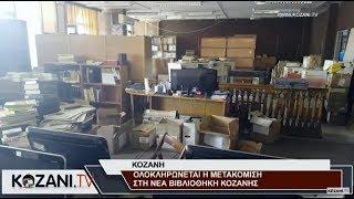 Ολοκληρώνεται η μεταφορά στη νέα βιβλιοθήκη Κοζάνης