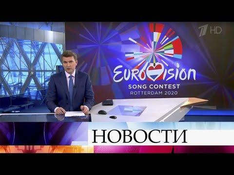 Выпуск новостей в 18:00 от 18.03.2020