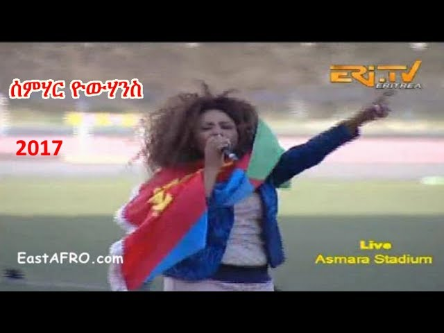 Semhar Yohannes – Erey – New Eritrean Independence Music 2017