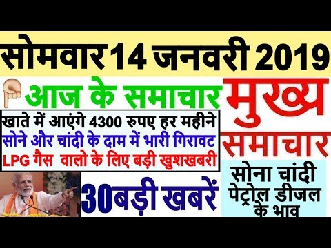 Today Breaking News ! आज 14 जनवरी के मुख्य समाचार, 14 January 2019 PM Modi Petrol, GST Bank, Railway