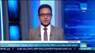 أخبار TeN - الرئيس اليمني يوجه ببدء عملية عسكرية تحت اسم