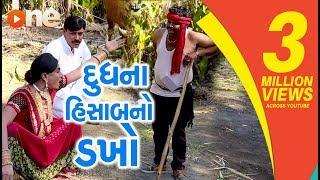 Baixar Dudha na Hisabno dakho | Gujarati Comedy 2018 | Comedy | Gujarati Comedy  | One Media