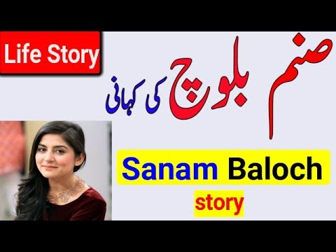 Sanam Baloch Full Story Career, Salary, Personal Life, Education,  Net Worth, Income, Weight