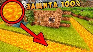 ДОМ ИЗ ЗЕМЛИ 100% защита от монстров В Майнкрафт Нуб Против Троллинг Ловушка Minecraft