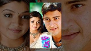 Bobby Telugu Full Movie    Mahesh Babu, Aarthi Agarwal