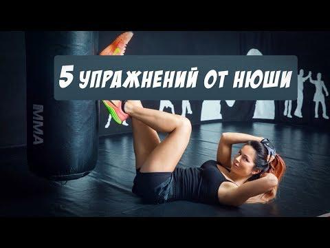 #ДеньНюши | 5 упражнений от Нюши (6+)