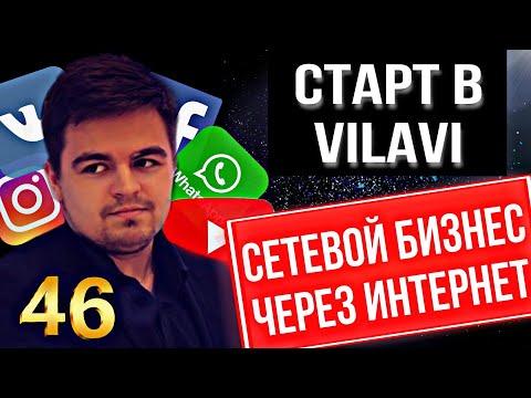 Сетевой бизнес через интернет. Стартанули в Vilavi/Вилави. Сетевой маркетинг через интернет. МЛМ
