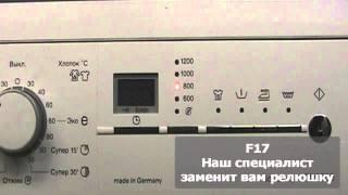 Ошибки стиральной машины Siemens