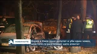 Взрив в Киев рани депутат и уби един човек, властите го разглеждат като атентат
