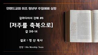 [저주를 축복으로]  HIS 주일예배실황   정산 목사   갈라디아서  ep. 06  (03/14/2021)