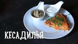 Kесадилья [Рецепты Bon Appetit]