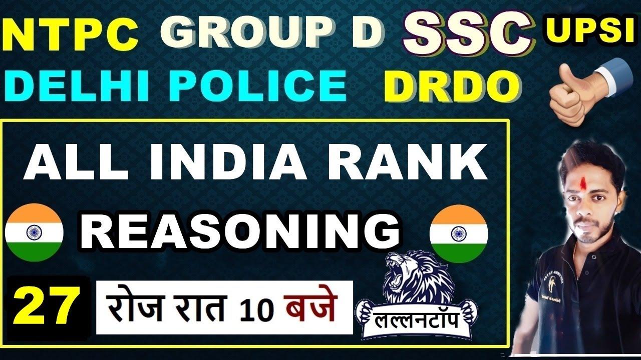 Reasoning tricks rrb ntpc 2020    सारे एग्जाम के लिए    GROUP D 2020   RRB NTPC   SSC   DELHI POLICE