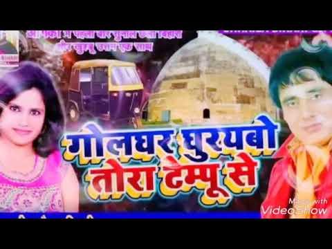 Golghar ghumebo tempu se Sunil chhaila...