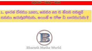 Calendar problem Tricks In Telugu To solve In Seconds any year | rrb | ssc | postal