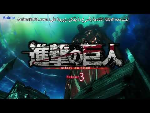 هجوم العمالقة الجزء الثالث الحلقة 15 مترجم عربي 6/1 [بدون حذف]