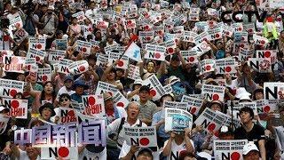 [中国新闻] 上万韩国民众在首尔日本驻韩大使馆前举行反日集会 抗议日对韩贸易限制措施   CCTV中文国际