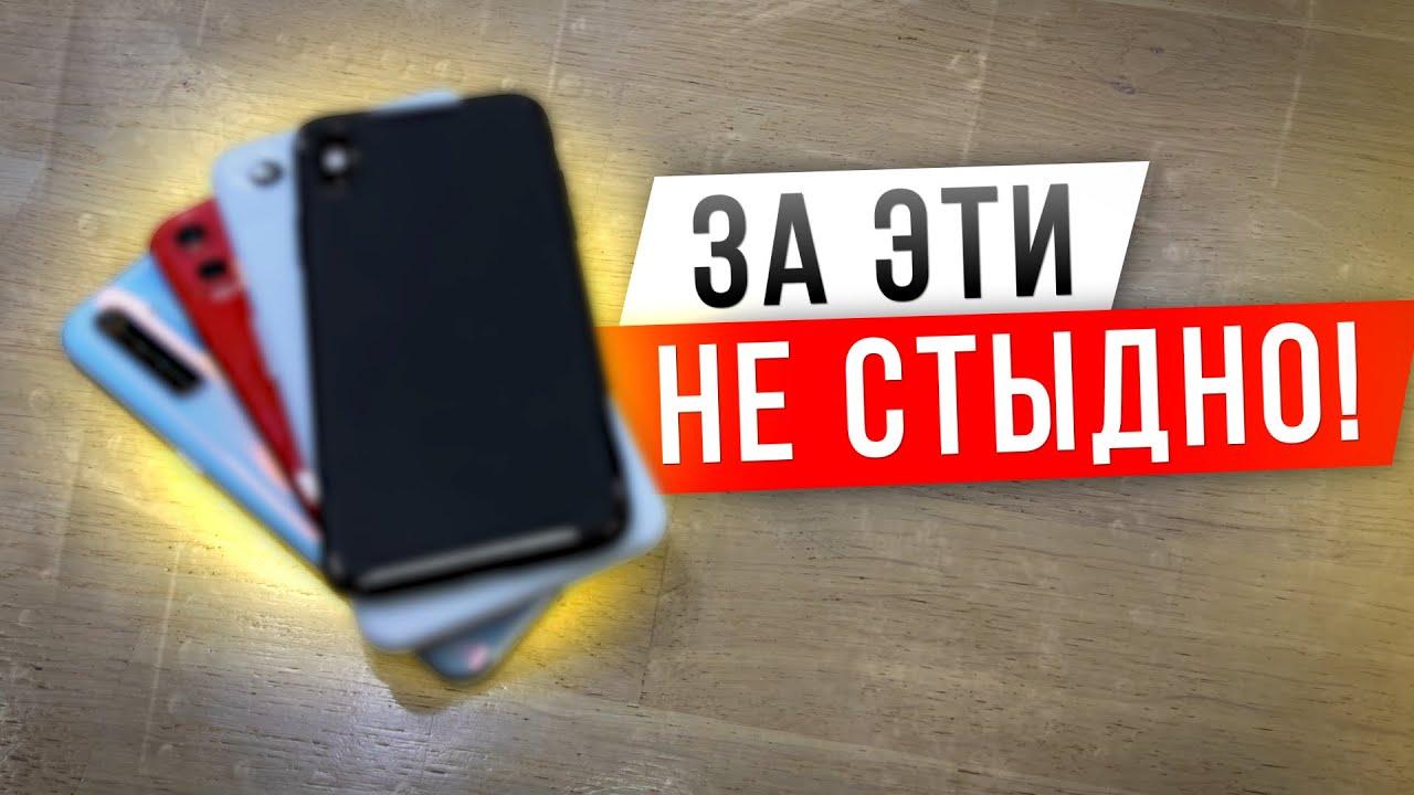 Я ИХ КУПИЛ! Лучшие смартфоны в 2019 году