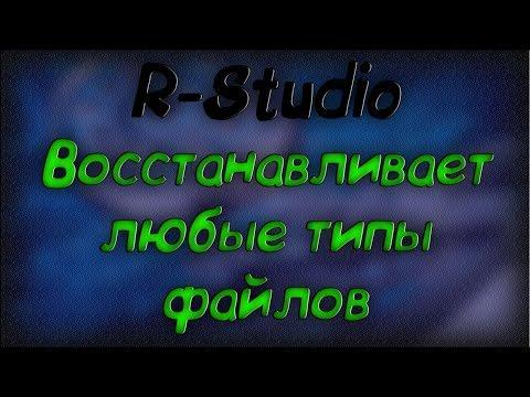 R-Studio восстановление любых типов файлов