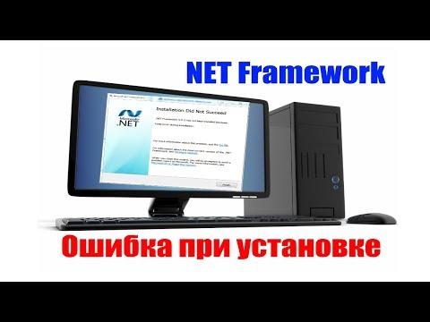 """Решение проблемы """"NET Framework установка не завершена неисправимая ошибка"""" на Win 7"""