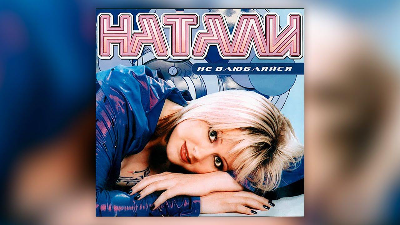 Натали - Не влюбляйся (2002)   Альбом целиком   Lyric video
