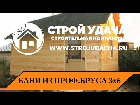 видео: Баня 3х6 из профилированного бруса от СК-Стройудача