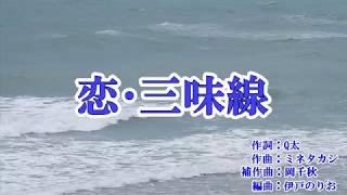 新曲『恋 ・三味線』長山洋子 カラオケ 2018年6月27日発売 長山洋子 検索動画 29