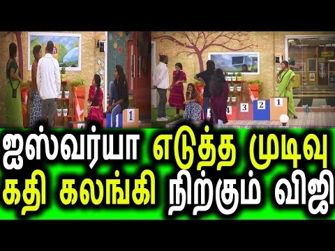 Bigg Boss Tamil 2 19th September 2018 Promo 3|94th Episode|Promo 3