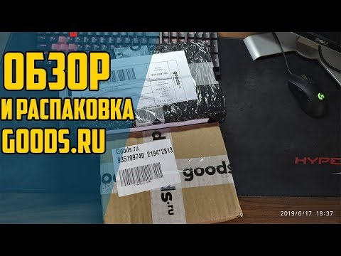 Обзор и проверка сайта Goods.ru