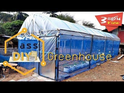 วิธีทำ โรงเรือน PVC งบ1,500บาทก็ทำได้ | Diy Greenhouse PVC Pay 50$