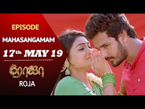 ROJA Serial | Mahasangamam Episode | 17th May 2019 | SunTV Serial | Saregama TVShows