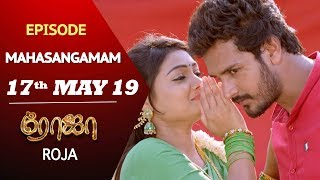 ROJA Serial | Mahasangamam Episode | 17th May 2019 | SunTV Serial | Saregama TVShows