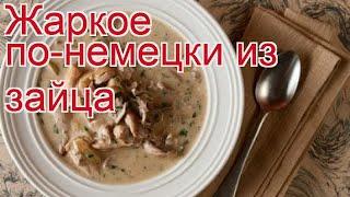 Рецепты из зайца - как приготовить зайца пошаговый рецепт - Жаркое по-немецки из зайца за 150 минут