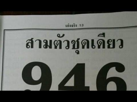 เลขเด็ดงวดนี้ 3ตัวตรง, ล่าง2ตัวตรง 1/03/58