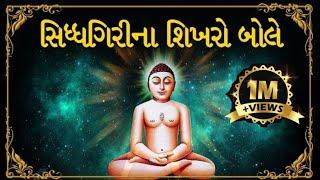 Siddhagiri Na Shikharo Bole (40 Minutes Stavan)