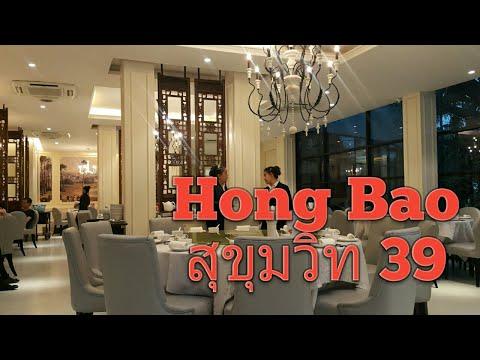 แนะนำร้านอาหาร Hong Bao สุขุมวิท 39