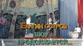 Санкт-Петербург - Елагин остров 2011 - Шоу продолжается. Видео - Александр Травин арТзаЛ