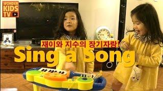정말 노래 한번 듣기 힘들구나! 재이와 지수의 장기자랑! - sing a song with wonderkids tv
