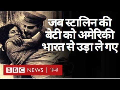 Stalin की बेटी Svetlana Alliluyeva को American India से कैसे उड़ा ले गए? (BBC Hindi)