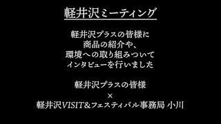 軽井沢プラス様×軽井沢VISIT&フェスティバル