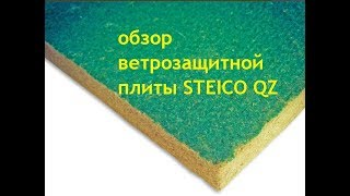 Ветрозащитная плита STEICO QZ обзор