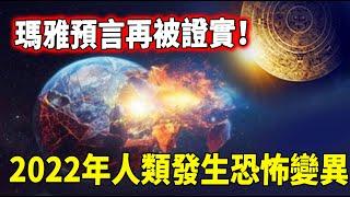 瑪雅預言再被證實!科學家緊急預警,2022年地球磁場分裂:人類將發生恐怖變異!| 腦補大轟炸