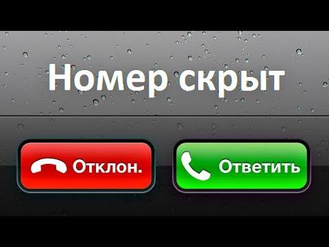 Как узнать кто тебе звонит по номеру телефона | Чей номер?
