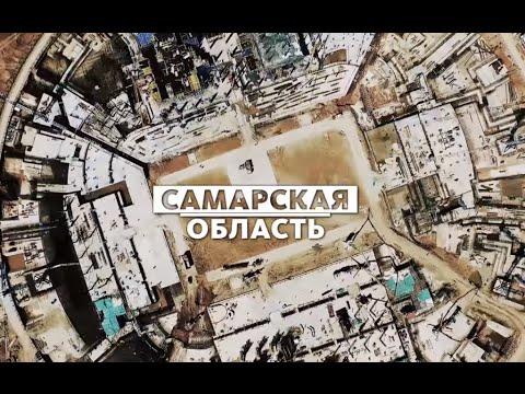 Неделя региона. Самарская область | Регионы | Телеканал
