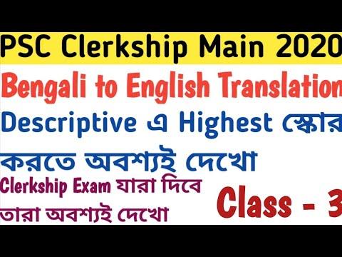 PSC Clerkship Main