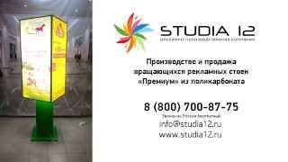 Рекламная стойка «Премиум» | Рекламные стойки от «STUDIA 12»(, 2013-11-26T16:04:01.000Z)