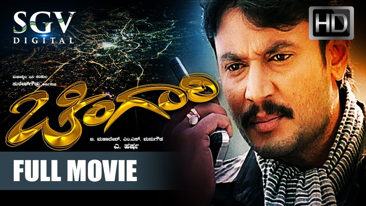 kannada darshan movies film hd chingari action thriller