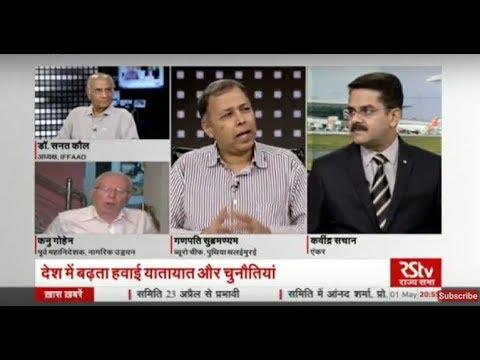 Desh Deshantar: हवाई यातायात और चुनौतियाँ | Aviation Infrastructure Challenges