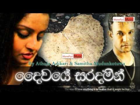 Daiwaye Saradamin  Athula Adikari - Samitha Mudunkotuwa new song