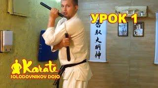 1 урок нунчаку / перехваты и двойное вращение / nunchaku  kyokushinkai karate киокушинкай карате